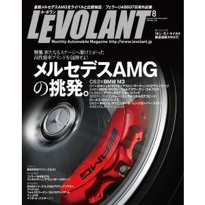 ル・ボラン(LE VOLANT) 2015年8月号 電子書籍版 / ル・ボラン(LE VOLANT)...