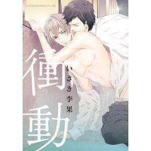 衝動 電子書籍版 / 著者:いさき李果|ebookjapan