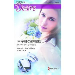 王子様の花嫁探し 電子書籍版 / キャット・キャントレル 翻訳:八坂よしみ|ebookjapan