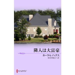 隣人は大富豪 電子書籍版 / カーラ・レノックス 翻訳:松村和紀子|ebookjapan