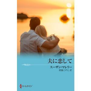 夫に恋して 電子書籍版 / スーザン・マレリー 翻訳:朝霧こずえ|ebookjapan
