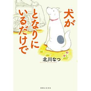 犬がとなりにいるだけで 電子書籍版 / 北川なつ|ebookjapan