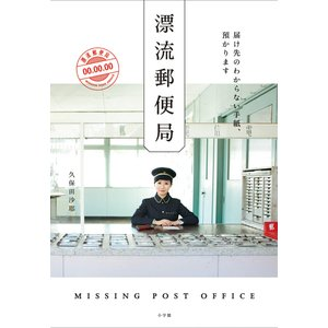 漂流郵便局 届け先のわからない手紙、預かります 電子書籍版 / 久保田沙耶