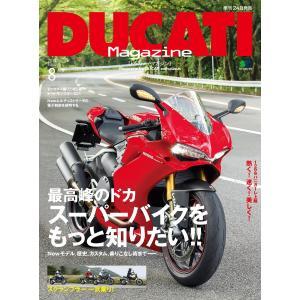 DUCATI Magazine 2015年8月号 電子書籍版 / DUCATI Magazine編集...