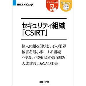 セキュリティ組織CSIRT(日経BP Next ICT選書) 電子書籍版 / 著:勝村幸博 編:日経コンピュータ|ebookjapan