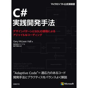 C#実践開発手法 デザインパターンとSOLID原則によるアジャイルなコーディング 電子書籍版