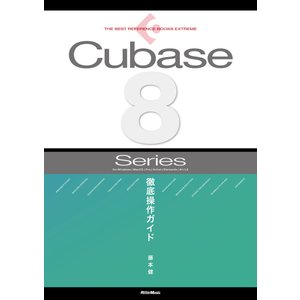 THE BEST REFERENCE BOOKS EXTREME Cubase8 Series 徹底操作ガイド 電子書籍版 / 著:藤本健|ebookjapan
