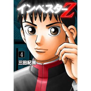 フルカラー版 インベスターZ (4) 電子書籍版 / 三田紀房