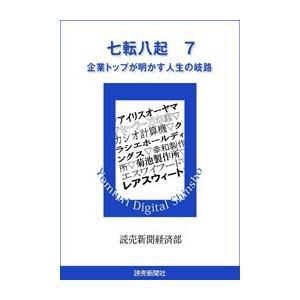 七転八起 7 企業トップが明かす人生の岐路 電子書籍版 / 読売新聞経済部|ebookjapan