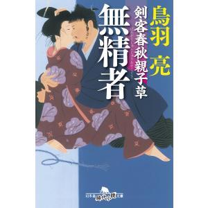 剣客春秋親子草 無精者 電子書籍版 / 著:鳥羽亮|ebookjapan