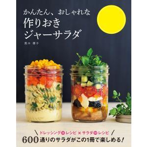 かんたん、おしゃれな 作りおきジャーサラダ 電子書籍版 / 著:黒木優子|ebookjapan