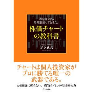 株価チャートの教科書 電子書籍版 / 足立武志