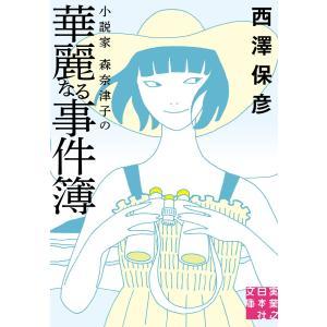小説家 森奈津子の華麗なる事件簿 電子書籍版 / 西澤保彦 ebookjapan