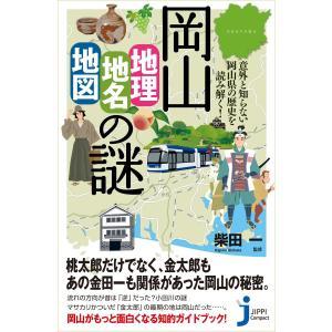 岡山「地理・地名・地図」の謎 電子書籍版 / 柴田 一(監修)|ebookjapan