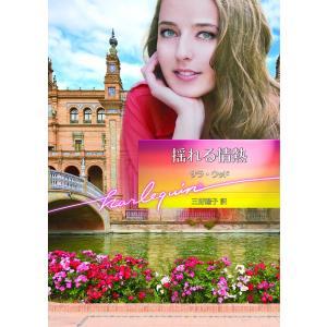 揺れる情熱 電子書籍版 / サラ・ウッド 翻訳:三好陽子 ebookjapan