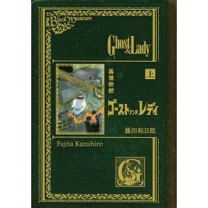 黒博物館 ゴーストアンドレディ (上) 電子書籍版 / 藤田和日郎|ebookjapan