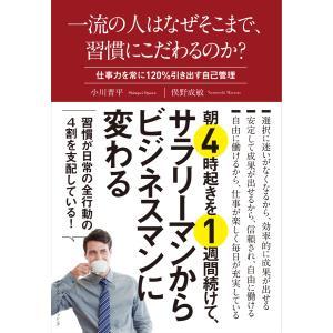 【初回50%OFFクーポン】一流の人はなぜそこまで、習慣にこだわるのか? 電子書籍版 / 小川晋平/俣野成敏|ebookjapan