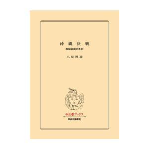 沖縄決戦 高級参謀の手記 電子書籍版 / 八原博通 著