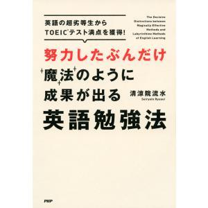 努力したぶんだけ魔法のように成果が出る英語勉強法 電子書籍版 / 著:清涼院流水|ebookjapan