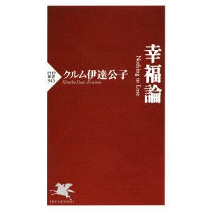 幸福論 Nothing to Lose 電子書籍版 / 著:クルム伊達公子|ebookjapan