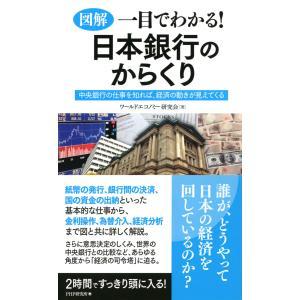 [図解]一目でわかる!日本銀行のからくり 中央銀行の仕事を知れば、経済の動きが見えてくる 電子書籍版 / 著:ワールドエコノミー研究会|ebookjapan