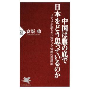 中国は腹の底で日本をどう思っているのか メディアが語らない東アジア情勢の新潮流 電子書籍版 / 著:富坂聰|ebookjapan