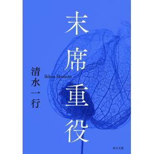 末席重役 電子書籍版 / 著者:清水一行 ebookjapan