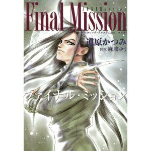 ジョーカー (8) ファイナル・ミッション 電子書籍版 / 道原かつみ|ebookjapan