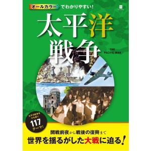 オールカラーでわかりやすい!太平洋戦争 電子書籍版 / 監修:後藤寿一 ebookjapan