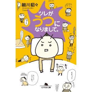 ツレがうつになりまして。 電子書籍版 / 著:細川貂々|ebookjapan