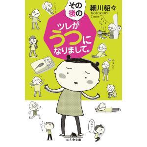 その後のツレがうつになりまして。 電子書籍版 / 著:細川貂々|ebookjapan