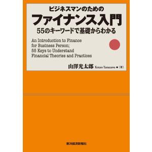 ビジネスマンのための ファイナンス入門―55のキーワードで基礎からわかる 電子書籍版 / 著:山澤光...