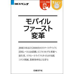 モバイルファースト変革(日経BP Next ICT選書) 電子書籍版 / 著:矢口竜太郎 編:日経コンピュータ|ebookjapan