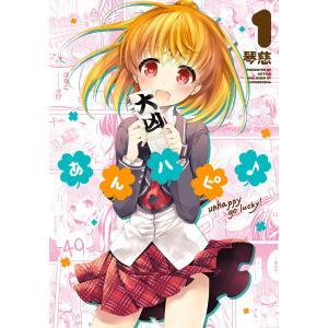 あんハピ♪ (1) 電子書籍版 / 琴慈|ebookjapan
