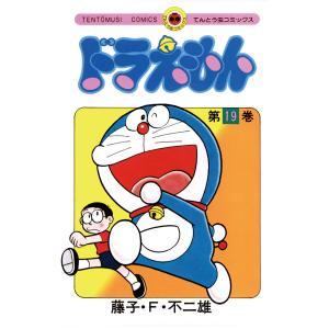 ドラえもん (19) 電子書籍版 / 藤子・F・不二雄
