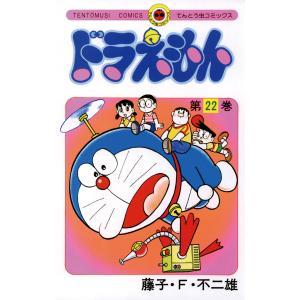 ドラえもん (22) 電子書籍版 / 藤子・F・不二雄