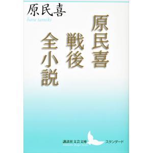 原民喜戦後全小説 電子書籍版 / 原民喜 ebookjapan