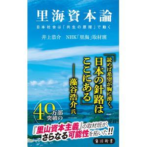 里海資本論 日本社会は「共生の原理」で動く 電子書籍版 / 著者:井上恭介 著者:NHK「里海」取材班|ebookjapan