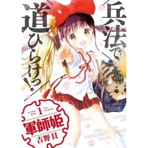 【初回50%OFFクーポン】軍師姫 (1) 電子書籍版 / 吉野貝 ebookjapan
