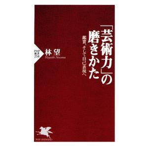 「芸術力」の磨きかた 鑑賞、そして自己表現へ 電子書籍版 / 著:林望|ebookjapan