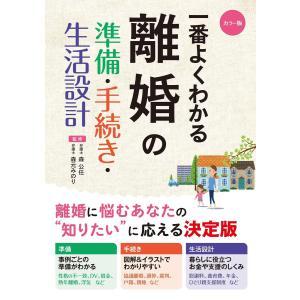 カラー版 一番よくわかる 離婚の準備・手続き・生活設計 電子書籍版 / 監修:森公任