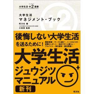 大学生活マネジメント・ブック 電子書籍版 / 編:旺文社 監修:小林実|ebookjapan