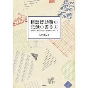 相談援助職の記録の書き方 ―短時間で適切な内容を表現するテクニック 電子書籍版 / 著:八木亜紀子|ebookjapan