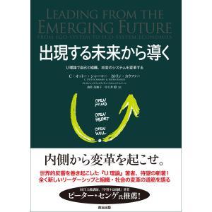 出現する未来から導く ― U理論で自己と組織、社会のシステムを変革する 電子書籍版