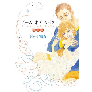 ピース オブ ケイク 番外編 電子書籍版 / ジョージ朝倉|ebookjapan