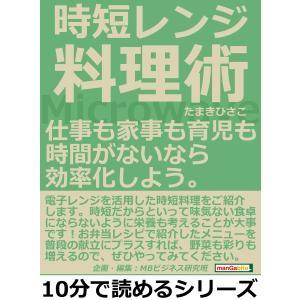 たまきひさこ/MBビジネス研究班 出版社:まんがびと 提供開始日:2015/07/10 タグ:趣味・...