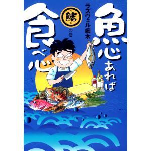 【初回50%OFFクーポン】魚心あれば食べ心 鰭の巻 電子書籍版 / ラズウェル細木