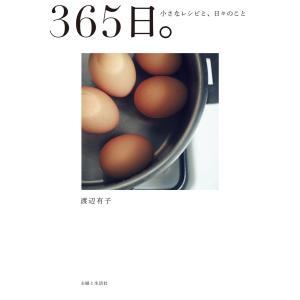 365日。小さなレシピと、日々のこと 電子書籍版 / 渡辺有子