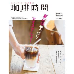 珈琲時間 2015年8月号(夏号) 電子書籍版 / 珈琲時間編集部