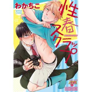 性春スクラップ コミック版 電子書籍版 / わかちこ ebookjapan
